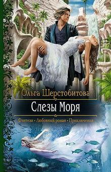 книга Слезы Моря