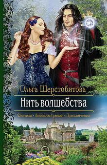 книга Нить волшебства