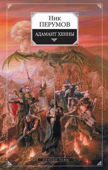 книга Адамант Хенны
