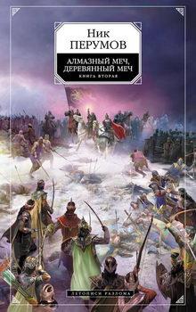 книга Алмазный Меч, Деревянный Меч. Том 2