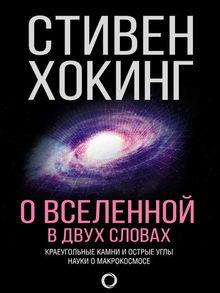 книга О Вселенной в двух словах. Краеугольные камни и острые углы науки о макрокосмосе