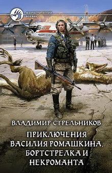 книга Приключения Василия Ромашкина, бортстрелка и некроманта