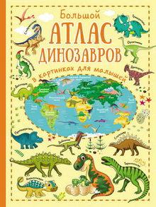 Ольга Лашкевич. Большой атлас динозавров в картинках для малышей