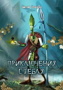 книга Приключения Стебля