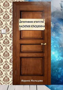 книга Детективное агентство Василия Клюшкина
