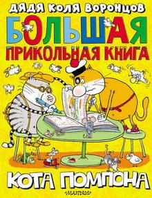 книга Большая прикольная книга кота Помпона