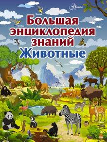 Большая энциклопедия знаний. Животные