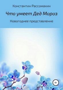 новогодние книги для подростков