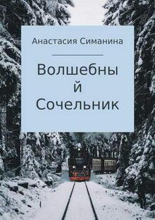 Анастасия Сергеевна Симанина. Волшебный Сочельник