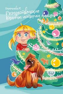 Рождественские Канины истории