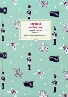 Евгений Гагарин. Поездка на Cвятки