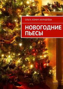 Ольга Хомич-Журавлёва. Новогодние пьесы