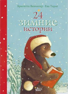 книга 24 зимние истории