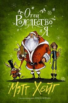 книга Отец Рождество и Я