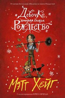 книга Девочка, которая спасла Рождество