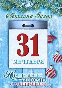 книги для новогоднего настроения