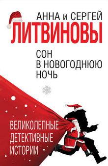 сборник книг Сон в новогоднюю ночь