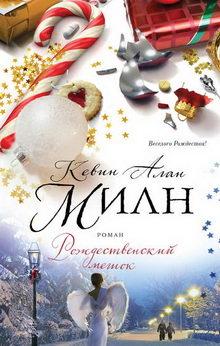 Кевин Алан Милн. Рождественский мешок