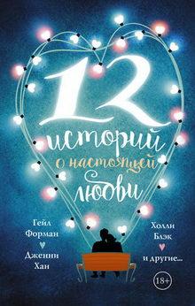 сборник книг 12 историй о настоящей любви