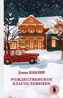 сборник книг Рождественское благословение