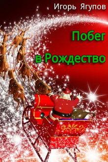 Игорь Ягупов. Побег в Рождество