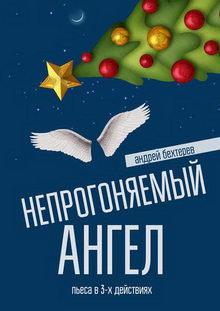 Андрей Бехтерев. Непрогоняемый ангел