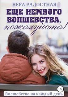 Вера Николаевна Радостная. Еще немного волшебства, пожалуйста!