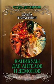 Ольга Тарасевич. Каникулы для ангелов и демонов