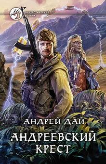 книга Андреевский крест
