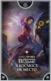 книга Ведьме в космосе не место