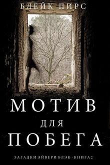 детектив Мотив для побега