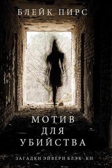 детектив Мотив для убийства