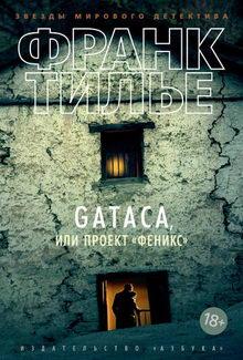 книга Gataca, или Проект «Феникс»