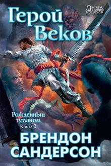 книга Герой Веков