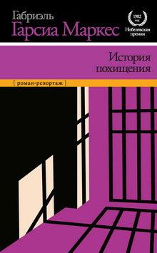 роман История похищения