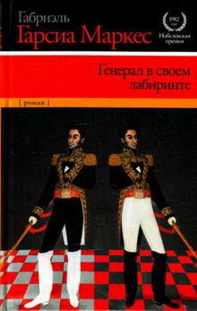 роман Генерал в своем лабиринте