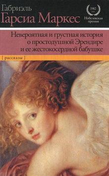 роман Невероятная и грустная история о простодушной Эрендире и ее жестокосердной бабушке