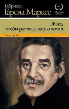 книга Жить, чтобы рассказывать о жизни
