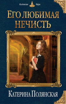 полянская екатерина все книги