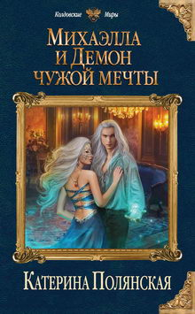 катерина полянская все книги по сериям список