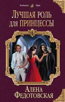алена федотовская все книги