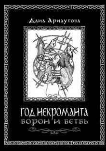 книга Год некроманта. Ворон и ветвь