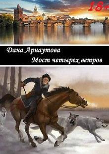 книга Мост четырех ветров. Сборник рассказов
