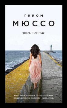 книга Здесь и сейчас