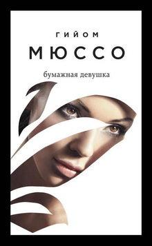 книга Бумажная девушка