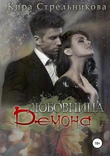 роман Любовница демона