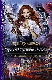 книга Укрощение строптивой… ведьмы