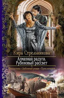 книга Алмазная радуга. Рубиновый рассвет