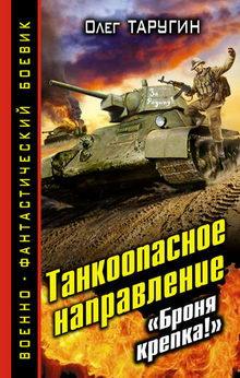 таругин Кровь танкистов