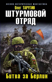 таругин Штурмовой отряд. Битва за Берлин
